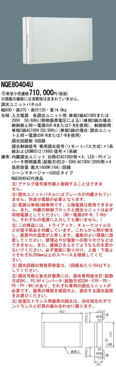 パナソニック Panasonic 施設照明サイン・調光・関連商品調光ユニットパネル8NQE80404U