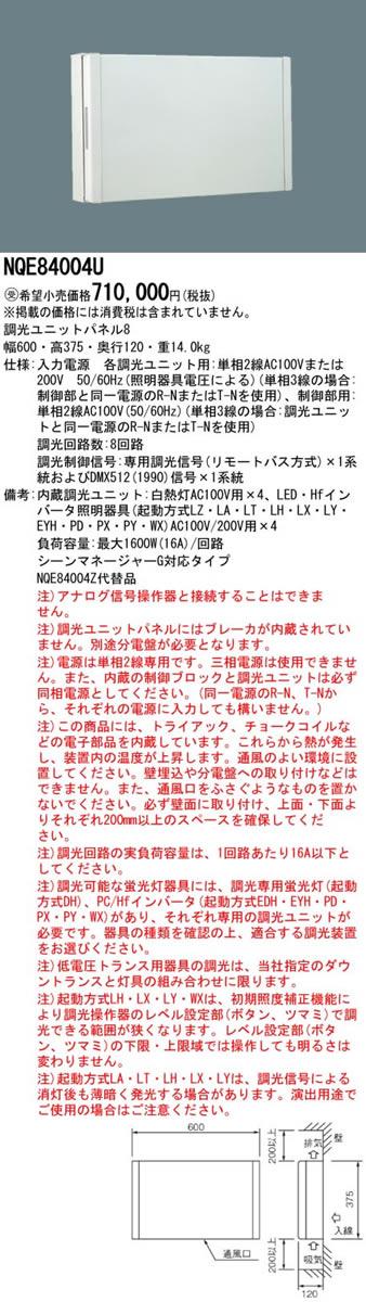 パナソニック Panasonic 施設照明サイン・調光・関連商品調光ユニットパネル8NQE84004U