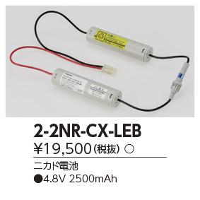 東芝ライテック 施設照明部材誘導灯-非常用照明器具用 交換電池2-2NR-CX-LE B