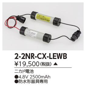 東芝ライテック 施設照明部材誘導灯-非常用照明器具用 交換電池2-2NR-CX-LEW B