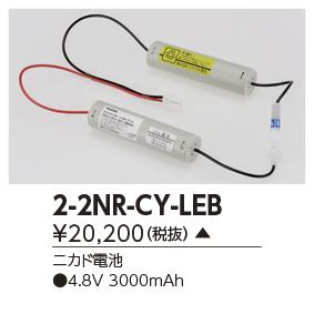 東芝ライテック 施設照明部材誘導灯-非常用照明器具用 交換電池2-2NR-CY-LE B
