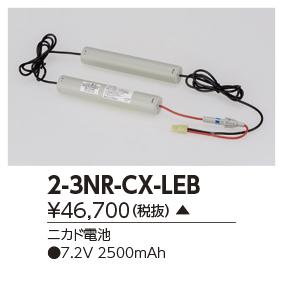東芝ライテック 施設照明部材誘導灯・非常用照明器具用 交換電池2-3NR-CX-LE B