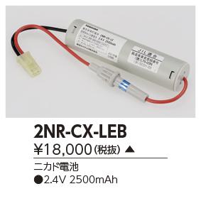 東芝ライテック 施設照明部材誘導灯・非常用照明器具用 交換電池2NR-CX-LE B