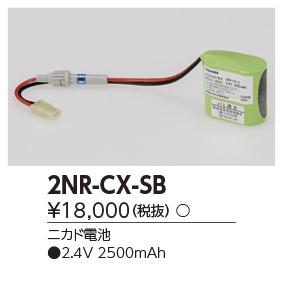 東芝ライテック 施設照明部材誘導灯・非常用照明器具用 交換電池2NR-CX-S B