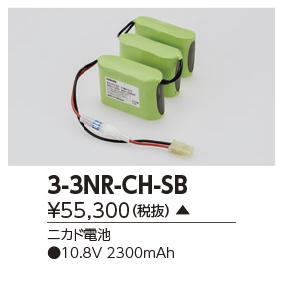 東芝ライテック 施設照明部材誘導灯・非常用照明器具用 交換電池3-3NR-CH-S B