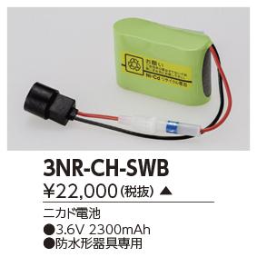 東芝ライテック 施設照明部材誘導灯・非常用照明器具用 交換電池3NR-CH-SW B