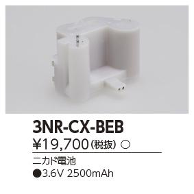 東芝ライテック 施設照明部材誘導灯・非常用照明器具用 交換電池3NR-CX-BE B