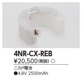 東芝ライテック 施設照明部材誘導灯・非常用照明器具用 交換電池4NR-CX-RE B