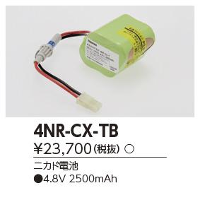東芝ライテック 施設照明部材誘導灯・非常用照明器具用 交換電池4NR-CX-T B