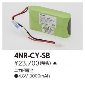 東芝ライテック 施設照明部材誘導灯・非常用照明器具用 交換電池4NR-CY-S B