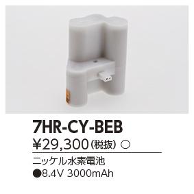 東芝ライテック 施設照明部材誘導灯・非常用照明器具用 交換電池7HR-CY-BE B