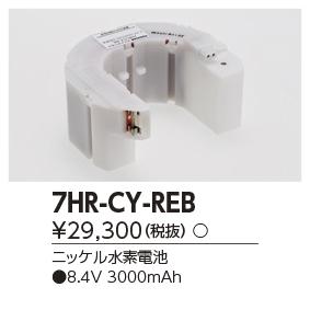 東芝ライテック 施設照明部材誘導灯・非常用照明器具用 交換電池7HR-CY-RE B