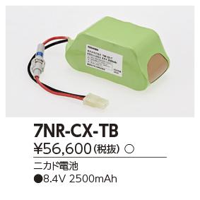 東芝ライテック 施設照明部材誘導灯・非常用照明器具用 交換電池7NR-CX-T B