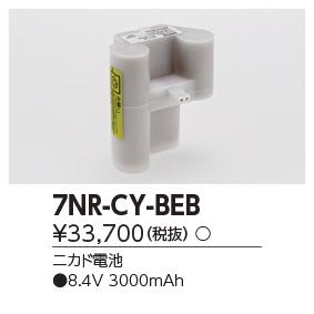 東芝ライテック 施設照明部材誘導灯・非常用照明器具用 交換電池7NR-CY-BE B