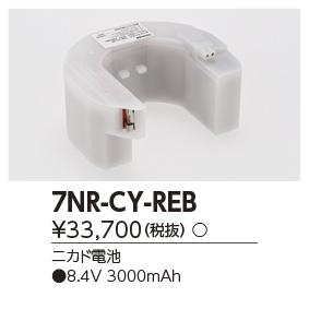 東芝ライテック 施設照明部材誘導灯・非常用照明器具用 交換電池7NR-CY-RE B