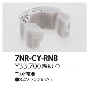東芝ライテック 施設照明部材誘導灯・非常用照明器具用 交換電池7NR-CY-RN B