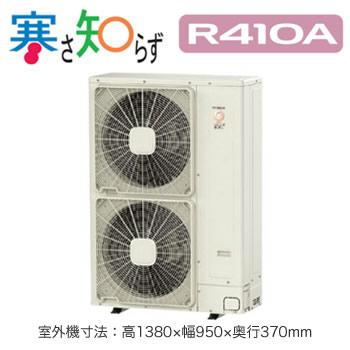 日立 業務用エアコン 寒冷地向け 寒さ知らずてんうめ中静圧タイプ 同時ツイン112形RPI-AP112HNPC11(4馬力 三相200V ワイヤード)