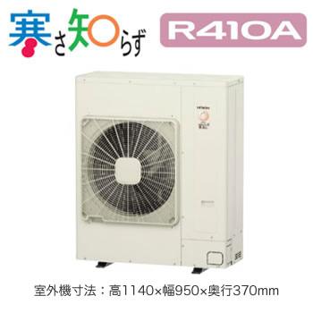 日立 業務用エアコン 寒冷地向け 寒さ知らずビルトイン 個別トリプル80形RCB-AP80HNG11(3馬力 三相200V ワイヤード)