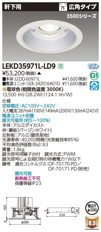 東芝ライテック 施設照明LED一体形ダウンライト 3500シリーズ 軒下用埋込穴φ200 広角 電球色 調光可LEKD35971L-LD9
