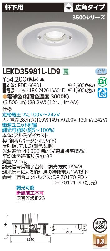 東芝ライテック 施設照明LED一体形ダウンライト 3500シリーズ 軒下用埋込穴φ250 広角 電球色 調光可LEKD35981L-LD9