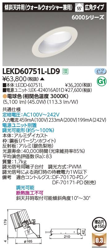 東芝ライテック 施設照明LED一体形ダウンライト 6000シリーズ 傾斜天井用埋込穴φ150 広角 電球色 調光可LEKD60751L-LD9