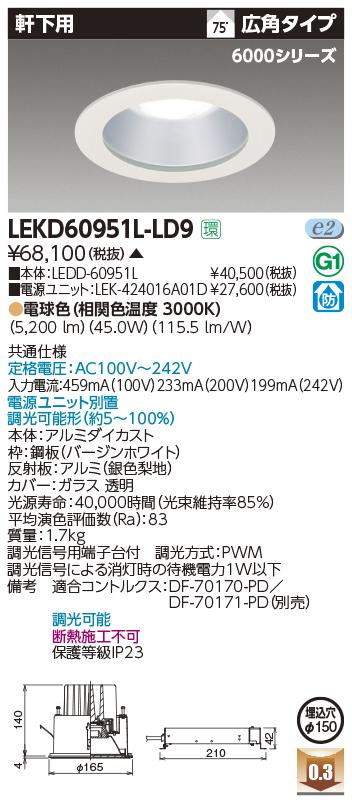 東芝ライテック 施設照明LED一体形ダウンライト 6000シリーズ 軒下用埋込穴φ150 広角 電球色 調光可LEKD60951L-LD9