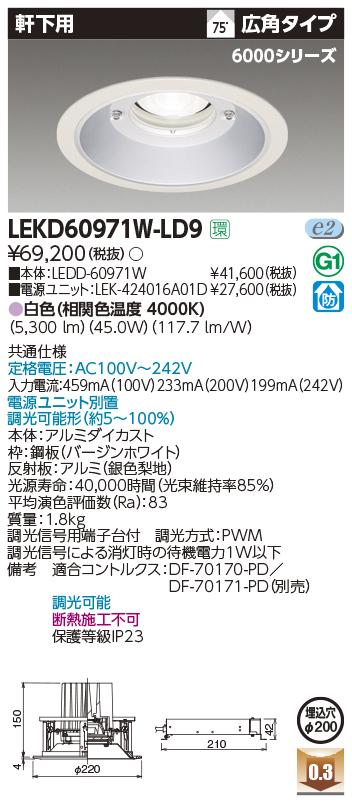 【8/25は店内全品ポイント3倍!】LEKD60971W-LD9東芝ライテック 施設照明 LED一体形ダウンライト 6000シリーズ 軒下用 埋込穴φ200 広角 白色 調光可 LEKD60971W-LD9