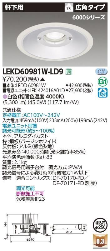 東芝ライテック 施設照明LED一体形ダウンライト 6000シリーズ 軒下用埋込穴φ250 広角 白色 調光可LEKD60981W-LD9