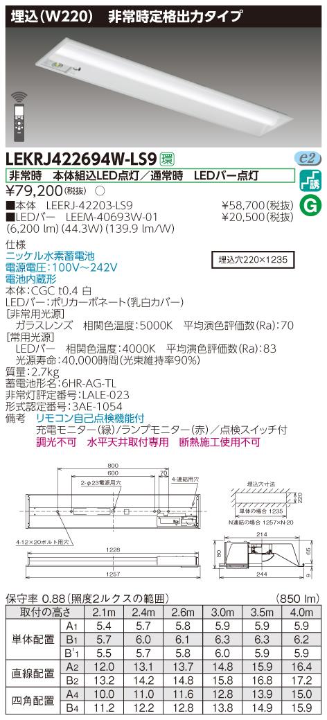 東芝ライテック 施設照明LED非常用照明器具 TENQOOシリーズ 40タイプ埋込形(W220) 定格出力タイプ 非常時30分間点灯一般・6900lmタイプ(Hf32形×2灯用 高出力形器具相当) 白色 非調光LEKRJ422694W-LS9