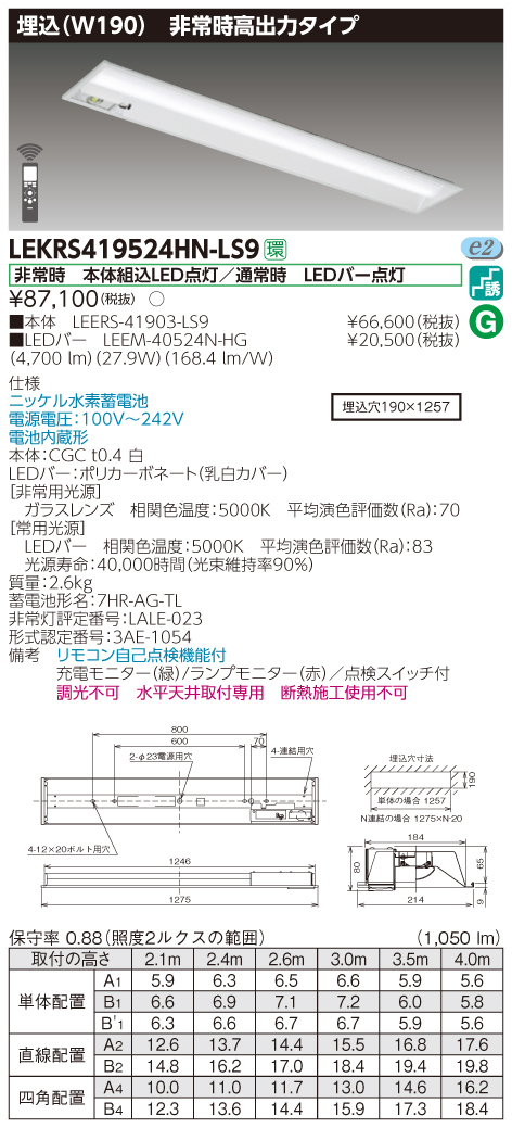 東芝ライテック 施設照明LED非常用照明器具 TENQOOシリーズ 40タイプ埋込形(W190) 高出力タイプ 非常時30分間点灯ハイグレード・5200lmタイプ(Hf32形×2灯用 高出力形器具相当) 昼白色 非調光LEKRS419524HN-LS9