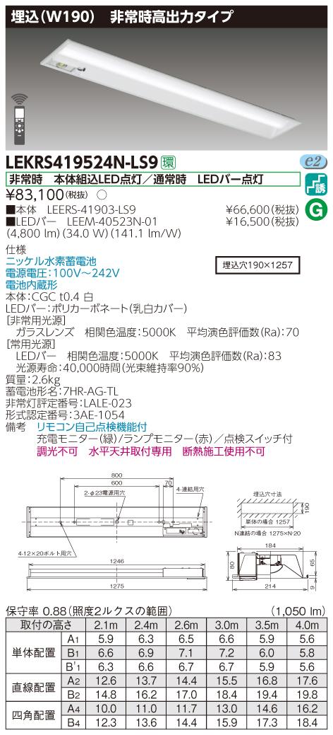 東芝ライテック 施設照明LED非常用照明器具 TENQOOシリーズ 40タイプ埋込形(W190) 高出力タイプ 非常時30分間点灯一般・5200lmタイプ(Hf32形×2灯用 高出力形器具相当) 昼白色 非調光LEKRS419524N-LS9