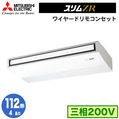 三菱電機 業務用エアコン 天井吊形スリムZR (ムーブアイ搭載)シングル112形PCZ-ZRMP112KV(4馬力 三相200V ワイヤード)