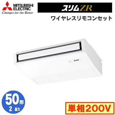 三菱電機 業務用エアコン 天井吊形スリムZR (ムーブアイ搭載)シングル50形PCZ-ZRMP50SKLV(2馬力 単相200V ワイヤレス)