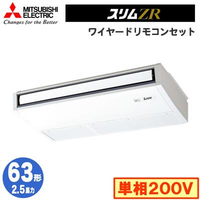 三菱電機 業務用エアコン 天井吊形スリムZR (ムーブアイ搭載)シングル63形PCZ-ZRMP63SKV(2.5馬力 単相200V ワイヤード)