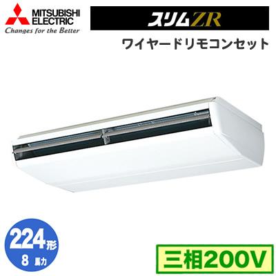 三菱電機 業務用エアコン 天井吊形スリムZR 上下風向4段階切り換えタイプ(受注生産品) シングル224形PCZ-ZRP224CV(8馬力 三相200V ワイヤード)