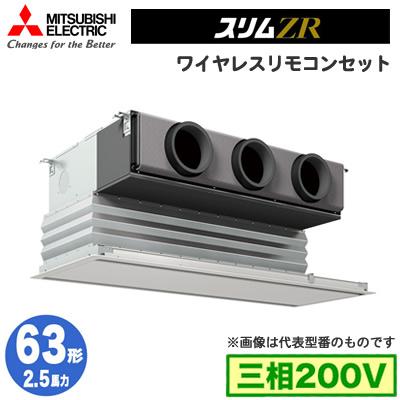 三菱電機 業務用エアコン 天井ビルトイン形スリムZR シングル63形PDZ-ZRMP63GV(2.5馬力 三相200V ワイヤレス)