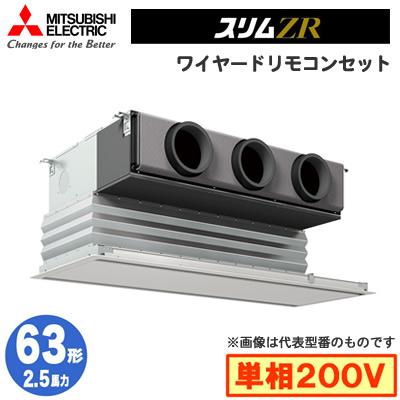 三菱電機 業務用エアコン 天井ビルトイン形スリムZR シングル63形PDZ-ZRMP63SGV(2.5馬力 単相200V ワイヤード)