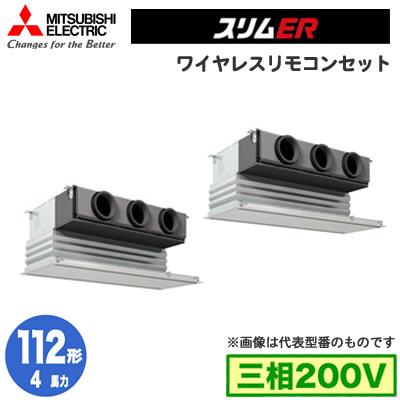 三菱電機 業務用エアコン 天井ビルトイン形スリムER 同時ツイン112形PDZX-ERMP112GV(4馬力 三相200V ワイヤレス)