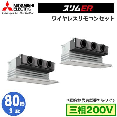 三菱電機 業務用エアコン 天井ビルトイン形スリムER 同時ツイン80形PDZX-ERMP80GV(3馬力 三相200V ワイヤレス)