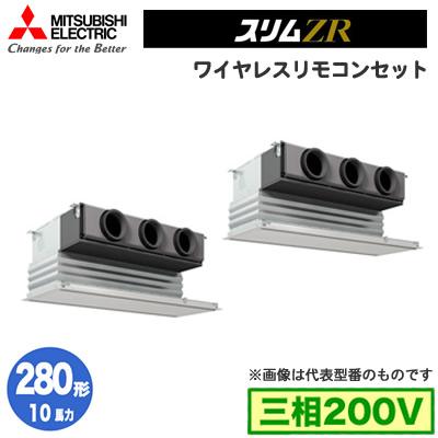 三菱電機 業務用エアコン 天井ビルトイン形スリムZR 同時ツイン280形PDZX-ZRP280GV(10馬力 三相200V ワイヤレス)