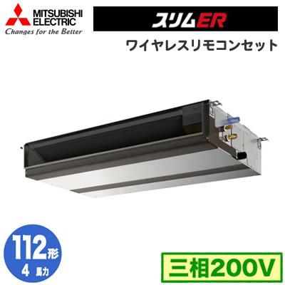 三菱電機 業務用エアコン 天井埋込形スリムER シングル112形PEZ-ERMP112DV(4馬力 三相200V ワイヤレス)