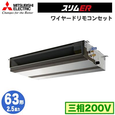 三菱電機 業務用エアコン 天井埋込形スリムER シングル63形PEZ-ERMP63DV(2.5馬力 三相200V ワイヤード)