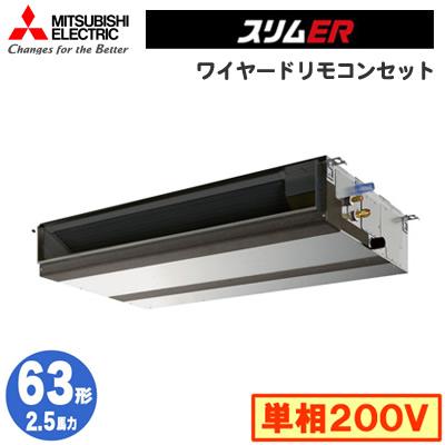 三菱電機 業務用エアコン 天井埋込形スリムER シングル63形PEZ-ERMP63SDV(2.5馬力 単相200V ワイヤード)