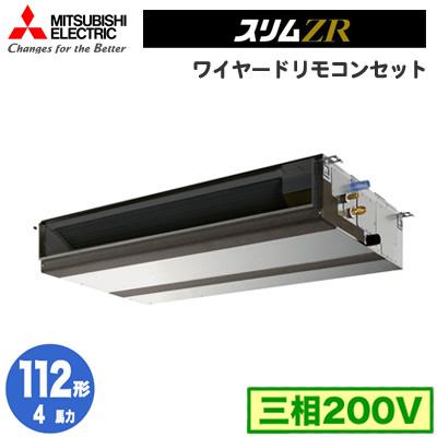 三菱電機 業務用エアコン 天井埋込形スリムZR シングル112形PEZ-ZRMP112DV(4馬力 三相200V ワイヤード)