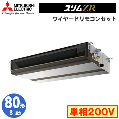 三菱電機 業務用エアコン 天井埋込形スリムZR シングル80形PEZ-ZRMP80SDV(3馬力 単相200V ワイヤード)