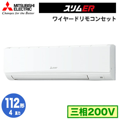 三菱電機 業務用エアコン 壁掛形スリムER シングル112形PKZ-ERMP112KV(4馬力 三相200V ワイヤード)