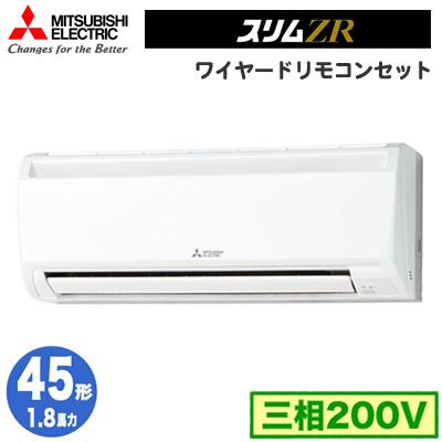 三菱電機 業務用エアコン 壁掛形スリムZR シングル45形PKZ-ZRMP45KV(1.8馬力 三相200V ワイヤード)