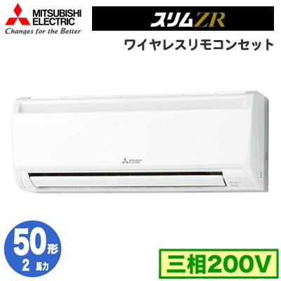 三菱電機 業務用エアコン 壁掛形スリムZR シングル50形PKZ-ZRMP50KLV(2馬力 三相200V ワイヤレス)