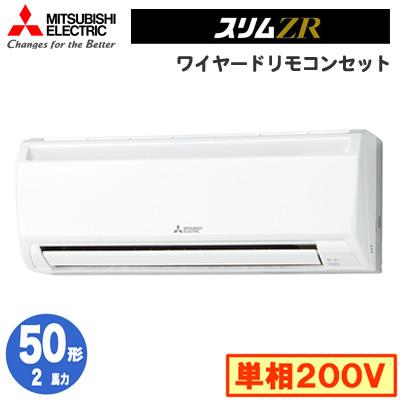 三菱電機 業務用エアコン 壁掛形スリムZR シングル50形PKZ-ZRMP50SKV(2馬力 単相200V ワイヤード)