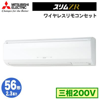 三菱電機 業務用エアコン 壁掛形スリムZR シングル56形PKZ-ZRMP56KLV(2.3馬力 三相200V ワイヤレス)